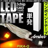 ☆3chipSMD単発ワンポイントLEDテープ/黒基盤/SMD単発/アンバー/1本入【あす楽】【大感謝祭
