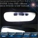 【室内灯】ジャガーXJ8 [型式J72SA]フロントマップランプ対応T10 HIGH POWER 3CHIP SMD 4連ウェッジシングル球 TypeS 無極性タイプ×2個 T10×42mm HYPER 3chip SMD LED 4連枕型ルームランプ 無極性タイプ×1個 LEDカラー:ホワイト【あす楽】