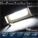 【室内灯】ジャガーXJ8 [型式J72SA]リアマップランプ対応LED T10 High Power 3chip SMD 5連ウェッジシングル球 ホワイト 1セット4球入【あす楽】