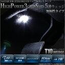【室内灯】ジャガーXJ8 [型式J72SA] フロントフットランプ対応LED T10 High Power 3chip SMD 5連ウェッジシングル球 ホワイト 1セット2球入【あす楽】