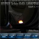 【室内灯】ジャガーXJ8 [型式J72SA]カーテシランプ対応 T10×37mm規格:[無極性タイプ] HYPER 3chip SMD LED 3連枕型 1セット4個入  カラー:ホワイト【あす楽】