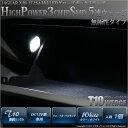 【室内灯】ジャガーXJ8 [型式J72SA] グローブボックスランプ対応LED T10 High Power 3chip SMD 5連ウェッジシングル球 ホワイト 1個入【あす楽】