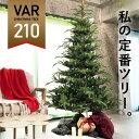 ☆210cm VAR ヴァール クリスマスツリー 高級 フィンランド ヌードツリー クリスマス ツリー VAR ヴァール 本物のモミの木に近いヌードツリー 幹の色にもこだわり まるで本物 インスタ 超リアル[ヌードツリー][送料無料]