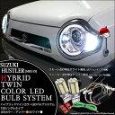 【Fウインカー】スズキ ハスラー MR31S対応(フロントウインカーランプ使用) T20S ハイブリッドツインカラーバルブシステム LEDカラー:ホワイト/アン...