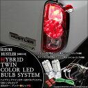 【Rウインカー】スズキ ハスラー MR31S対応(リアウインカーランプ使用) T20S ハイブリッドツインカラーバルブシステム 27+3 LEDカラー:アンバー...