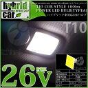 【室内灯】ニッサン 日産  スカイライン350GT ハイブリッド [HV37系] リアサイドルームランプ対応T10 全光束100ルーメン COB(シーオービー) パワーLED ウェッジバルブ『タイプA』100lm LEDカラー:ホワイト 無極性 2個入【あす楽】