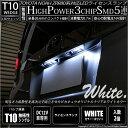 【ナンバー灯】スズ トヨタ ノア ZRR80系 ライセンスランプ対応LED T10 High Power 3chip SMD 5連ウェッジシングルLED球 LEDカラー:ホワイト 無極性タイプ 1セット2球入【あす楽】