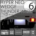 【ナンバー灯】スズキ キャリイ[DA16T系] ライセンスランプ対応T10 HYPER NEO 6 WEDGE[ハイパーネオシックスウェッジシングル球] LEDカラー:サンダーホワイト 1個入(2-D-1)