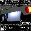 【ナンバー灯】スズキ キャリイ[DA16T系] ライセンスランプ対応LED T10 High Power 3chip SMD 5連ウェッジシングルLED球 LEDカラー:ホワイト 無極性 1個入【あす楽】
