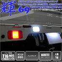 【後退灯】スズキ キャリイ[DA16T系]バックランプ対応T16 3Chip High Power SMD 23連ウェッジシングルLED個 1個入【輝-69】【あす楽】10P03Dec16