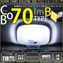 【室内灯】スズキ キャリイ[DA16T系] フロントルームランプ対応LED T10 全光束70ルーメン COB(シーオービー) パワーLED ウェッジバルブ『タイプB』70lm LEDカラー:ホワイト 無極性タイプ 1個入 面発光 【あす楽】