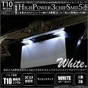 【ナンバー灯】ダイハツ タントカスタム LA600S(MC前)ライセンスランプ対応LED T10 High Power 3chip SMD 5連ウェッジシングル球 ホワイト 1セット2球入【あす楽】