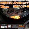 【Fウインカー】ダイハツ タントカスタム LA600S(MC前)フロントウインカーランプ対応LED T20S HYPER FLUX LED18連ウェッジシングル球アンバー 無極性タイプ 1セット2球入【h1000】【あす楽】
