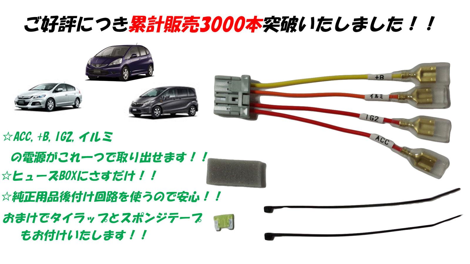 「限定クーポン配布中」 ホンダピカイチ フィット(GE6−9) オプションカプラー 電源取り ハーネス ドラレコ 電源取りに ドライブレコーダー 日本製