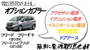 「限定クーポン配布中」 ホンダピカイチ フリード(GB5.6...