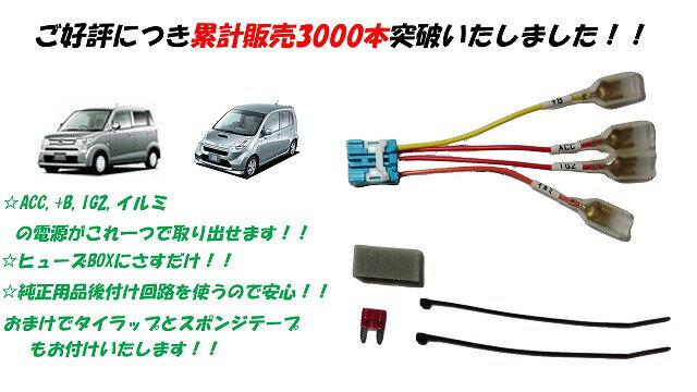 [セール]ピカイチ ゼスト(JE1,JE2) オプションカプラー 商品到着後レビュー記入でLED2個プレゼント!!