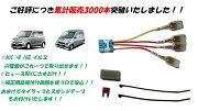 「限定クーポン配布中」 ホンダピカイチ ゼスト(JE1,JE2) オプションカプラー  ドラレコ 電源取りに ドライブレコーダー 日本製