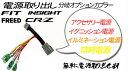 [セール]インサイト(ZE2) 電源取り出し分岐オプションカプラー ヒューズボックスに挿すだけ!!!レビュー記入でLED2個プレゼント!!