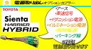 ピカイチ トヨタ ハリアー(60系) 電源取り オプションカプラー 挿すだけ! DBA-ZSU60W DBA-ZSU65W02P01Oct16