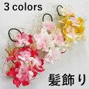 【即納】【全3色】 髪飾り 2点セット【きらきらお花】チュー...