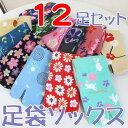 【12足セット】セットお得★足袋ソックス かわいい和柄 12...