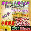 香り濃度市場調査コテバケセット【ピタットDXkaoru】1000mL ラベンダーコテバケセット?送料