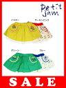 セール30%OFF[メール便送料無料]Petit jam(プチジャム)無地と柄のスカートパンツ