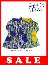セール15%OFF[メール便NG]Petit jam(プチジャム)お花に見える食器柄ワンピース