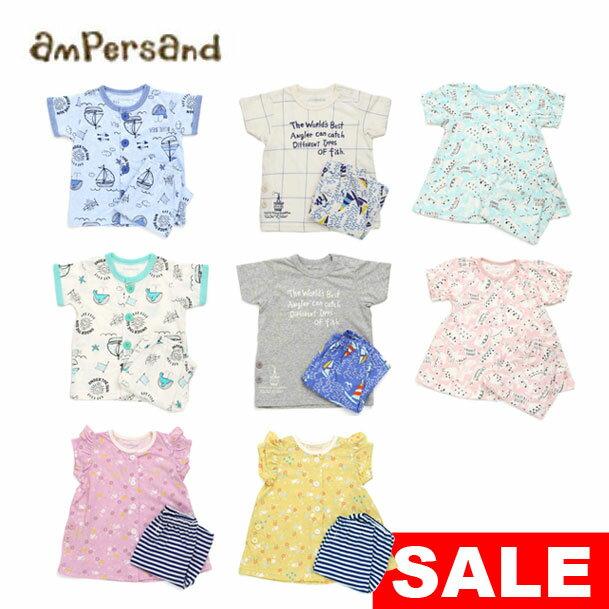セール50%OFFメール便OKアンパサンド(ampersand)半袖半パンツパジャマ男の子女の子80
