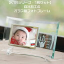 KTR・1枚セット 赤ちゃん 手形 足型 取得キット付 おしゃれ フォトフレーム 写真立て 赤ちゃん出産記念名入れ メモリアル