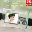 【KTR・2枚セット 手形 足形取得キット付】 赤ちゃん 手形 足型 フォトフレーム 2枚セット送料無料