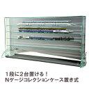 【送料無料可動棚】棚1段に2台置ける♪置き式 アクリルフロントオープン式Nゲージケース/鉄道模型/コレクションケースW 幅90cm