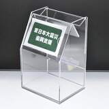 アクリルスライド募金箱/貴名受/クリア/鍵付/POP差し付/幅12cm 02P01Mar15