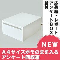 A4・角2封筒が入る♪平置タイプ/アンケートボックス/アンケート回収箱/白(不透明)/鍵付/幅27cm/口幅24cm