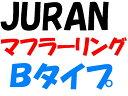 JURAN 強化マフラーリング Bタイプ
