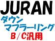 JURAN ダウンマフラーリング B/Cタイプ