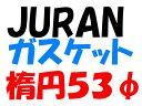 JURAN(ジュラン) マフラーガスケット 楕円 53φ