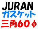 JURAN(ジュラン) マフラーガスケット 三角 60φ