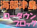 ローダウンブロック 取り付け ハイエース TRH/KDH200系