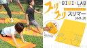 BIBI LAB スリスリスリマー SM1-20 トレーニング エクササイズ 新品/体操 ストレッチ ダイエット スポーツ 筋トレ バランス運動 マット
