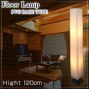 フロアランプ 高さ120cm/スタンドライト フロアスタンド照明 リビング 照明 器具 フロアランプ 間接照明 室内ライト 照明灯 スタンドライト ナイトライト...