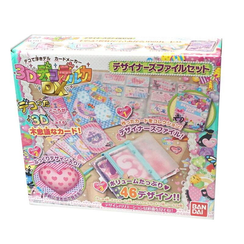 3DデコデルカDX デザイナーズファイルセット バンダイ デコ遊び