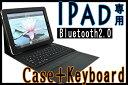 iPad専用 無線式 Bluetooth2.0 ワイヤレスキーボード内臓ケース/充電式 リチウムイオン電池内臓/高品質・高性能・新品 シンプル ブルートゥース アイパッド スマートフォン ノートパソコン PC PDA CASE apple ipad case keyboard