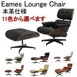 【13色から選択可能!】イームズ ラウンジチェア・オットマンセット/Charles Ray Eames パーソナルチェア リラックスチェア ソファ ソファー sofa 一人掛け 一人用 chair イームズラウンジチェア【お色選べます】