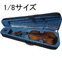 幼児用バイオリン 1/8サイズ/本体・弓・ケース・松脂・駒のすぐに始めることができる5点セ