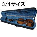 子供用バイオリン 3/4サイズ■本体・弓・松脂・駒・ケースの5点セット■届いたその日からす