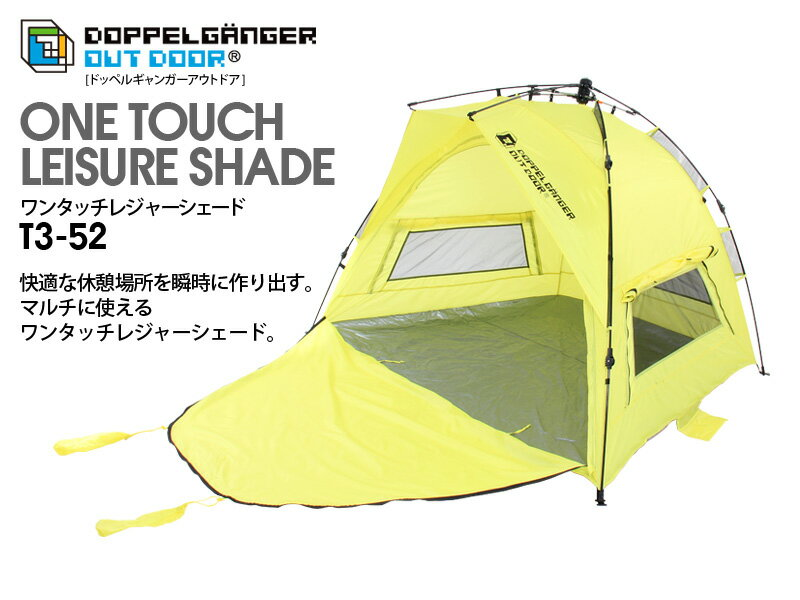 DOPPELGANGER OUTDOOR/ワンタッチレジャーシェード T3-52/新品 ドッペルギャンガー アウトドア キャンプ ピクニック ビーチ用 日よけ 非常用 災害用 簡易テント てんと