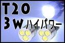 T20/3wハイパワー 1w×3LED ホワイト 2個セット ダブル球 W球/超高照度で激光 テールランプ ストップ球などに/高品質LED採用・新品 送料420円 3ワット white 6000k
