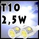 T10/2.5WハイパワーSMD 2個セット/超高照度で激光 ポジション球 ナンバー灯 ライセンス球 尾灯などに/高品質LED採用・新品 送料160円 メール便可能!ヘッドライト ドレスアップ 次世代の光 エコ 省電力 長寿命 純正交換バルブ 車用 バイク用