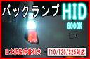 バックライト専用HIDキット DC12V/15W 6000ケルビン T10/T16/T20/S25対応に取り付け可能!夜間のバックが明るく楽に/高品質 高性能 新品/バックランプ back lump HID white 6000k キセノン バルブ 高照度 明るい 安心 安全